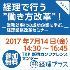 【セミナー】経理で行う 働き方改革!