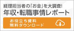 経理担当者の「お金」を大調査! 年収・転職事情レポート