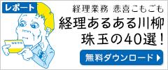 経理業務 悲喜こもごも 経理あるある川柳 珠玉の40選!
