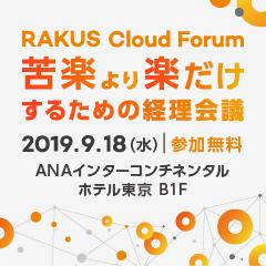 RAKUS Cloud Forum - 苦楽より楽だけするための経理会議