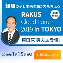 RAKUS Cloud Forum 2019 in TOKYO