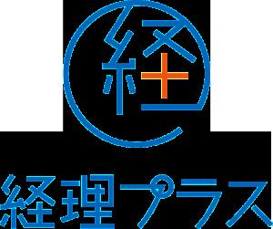経理プラス 編集部