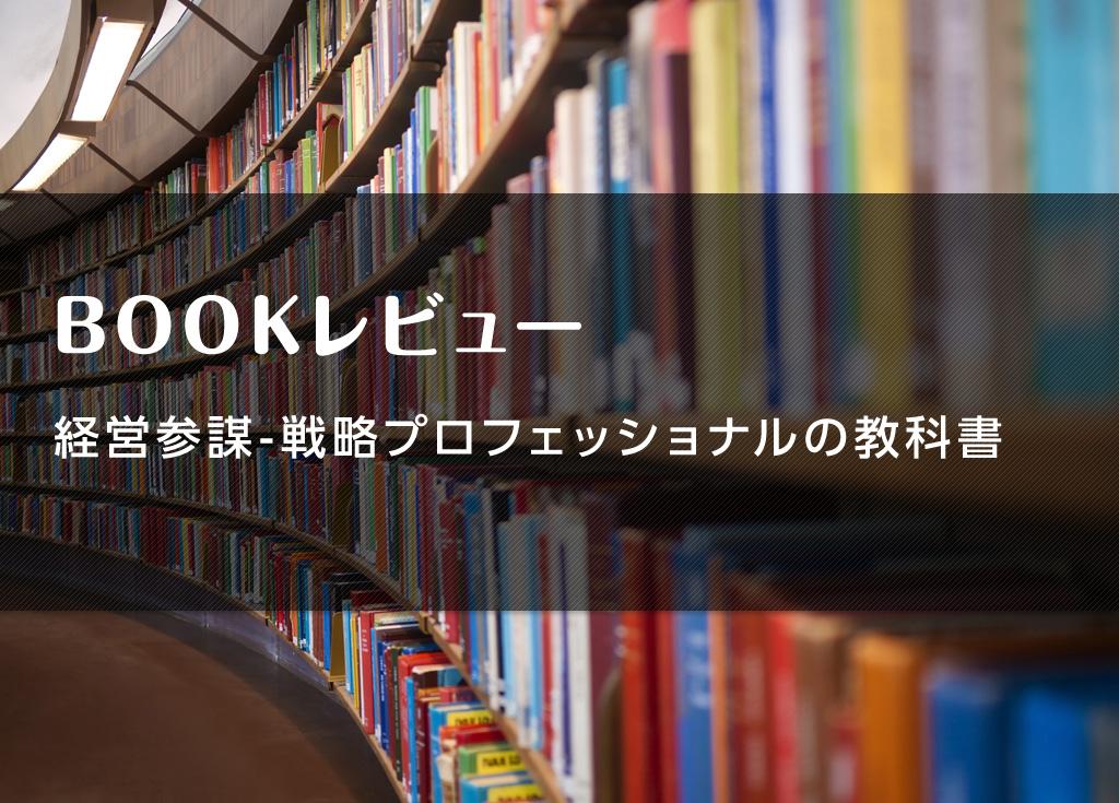 【ブックレビュー】経営参謀—戦略プロフェッショナルの教科書