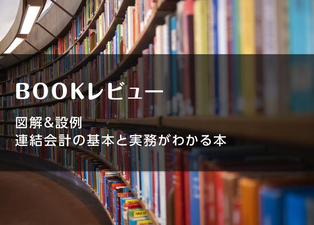 【ブックレビュー】図解&設例 連結会計の基本と実務がわかる本