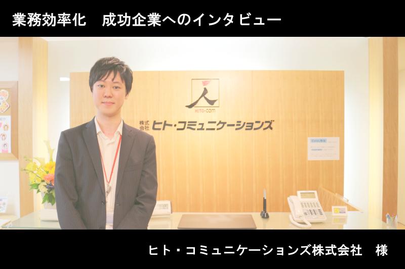 【インタビュー】経理のみでなく営業へのメリットも!東証一部上場企業が採用した業務効率化方法とは?