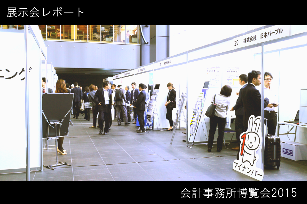【展示会レポート】会計事務所博覧会2015