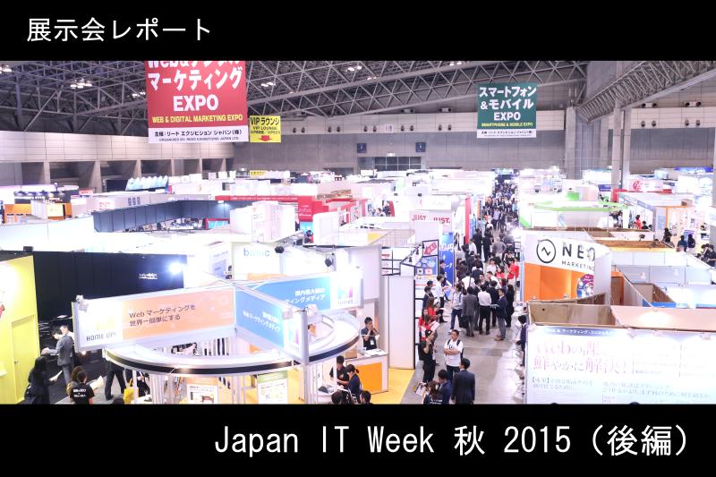 【展示会レポート】Japan IT Week 秋 2015(後編)