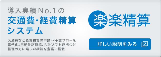 https://www.rakurakuseisan.jp/?utm_source=keiriplus.jp&utm_medium=referral&utm_campaign=article_bottom&utm_content=seisan_01