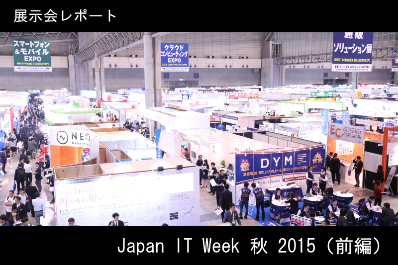 【展示会レポート】Japan IT Week 秋 2015(前編)