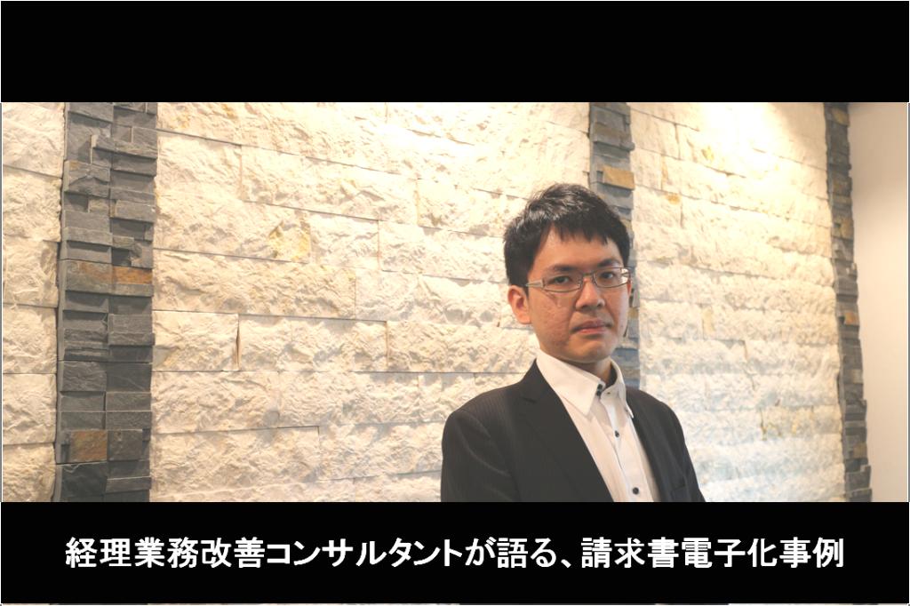 【インタビュー】経理業務改善コンサルタントに聞く、請求書電子化による業務改善事例