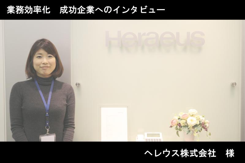 【インタビュー】経理主導で実現!全社的な業務改善を成功させたヘレウス株式会社の取り組みとは