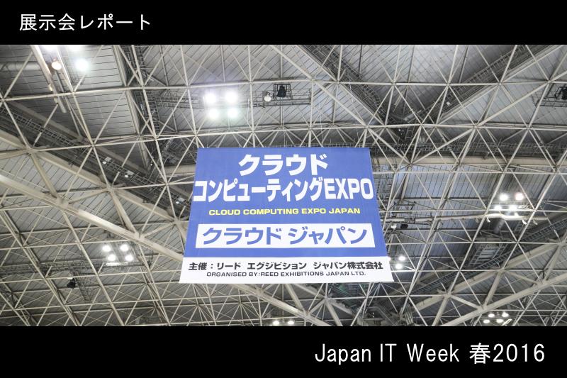 【展示会レポート】Japan IT Week 春2016