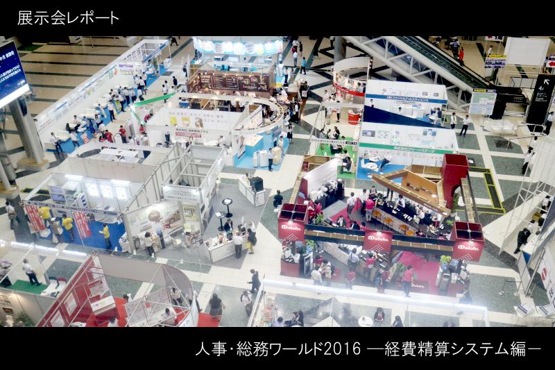 【展示会レポート】人事・総務ワールド2016 ―経費精算システム編-