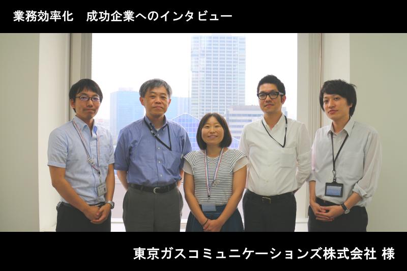 【インタビュー】経理主導で効率化に成功!東京ガスコミュニケーションズが取り組んだ経理業務効率化とは