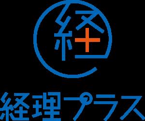 経理プラス編集部