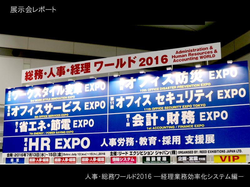 【展示会レポート】人事・総務ワールド2016 ―経理業務効率化システム編-