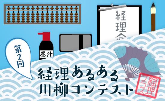 第2回「経理あるある川柳コンテスト」開催のお知らせ