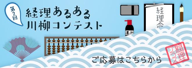 第2回経理あるある川柳コンテスト 応募フォーム
