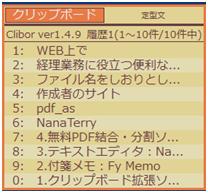 クリップボード拡張ソフト:Clibor