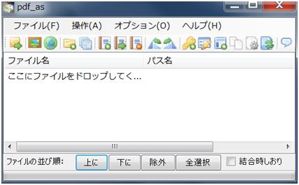 無料PDF結合・分割ソフト:pdf_as