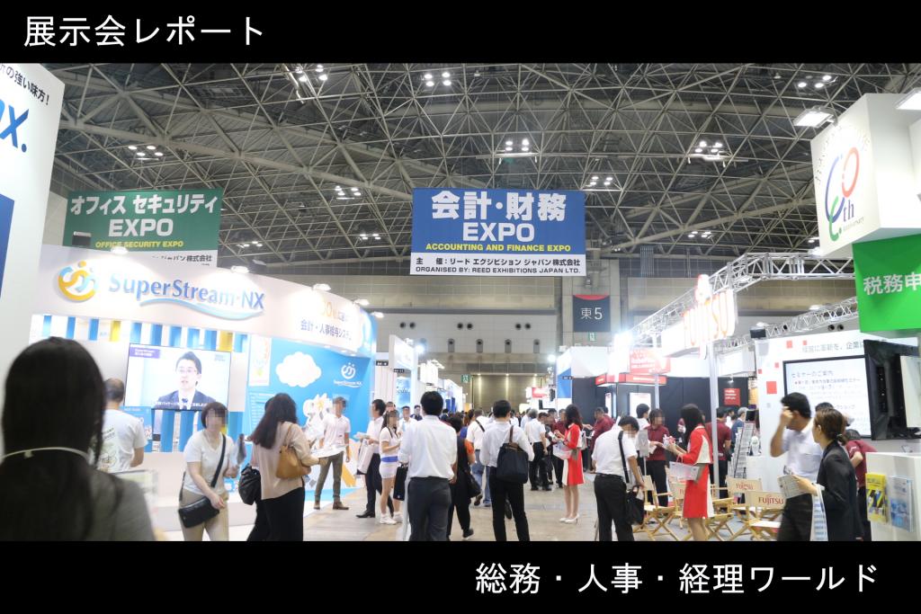 【展示会レポート】総務・人事・経理ワールド 7月28日(金)まで開催中!