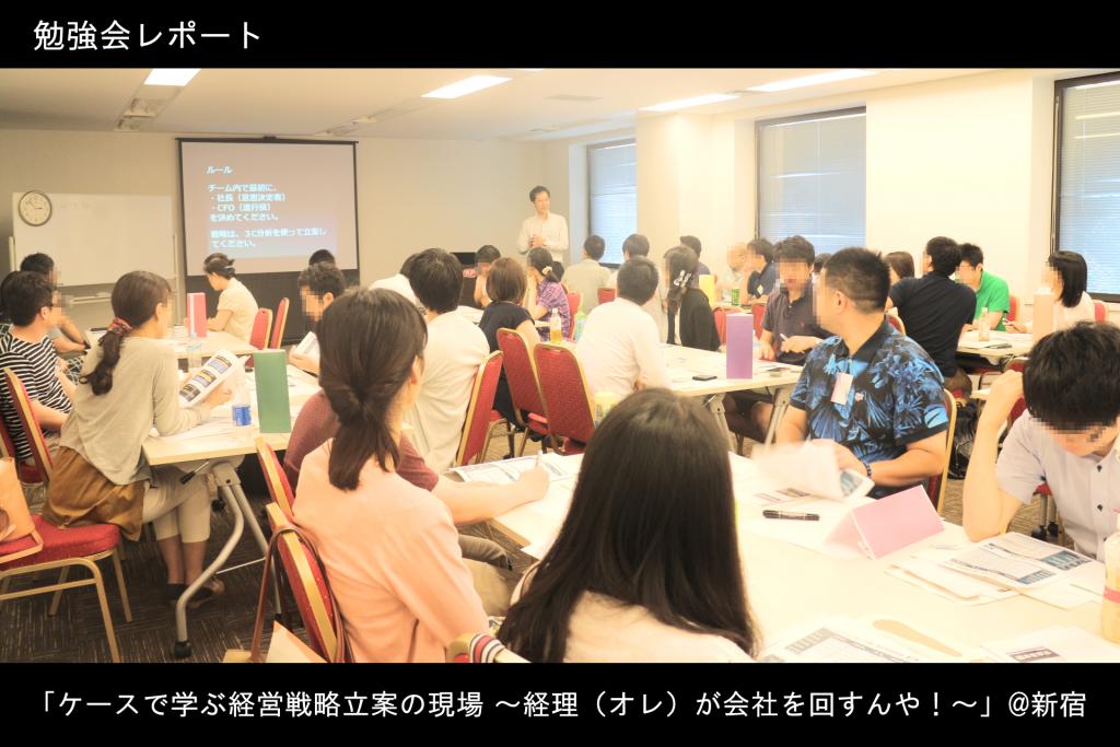【開催報告】第7回 経理勉強会を開催しました!