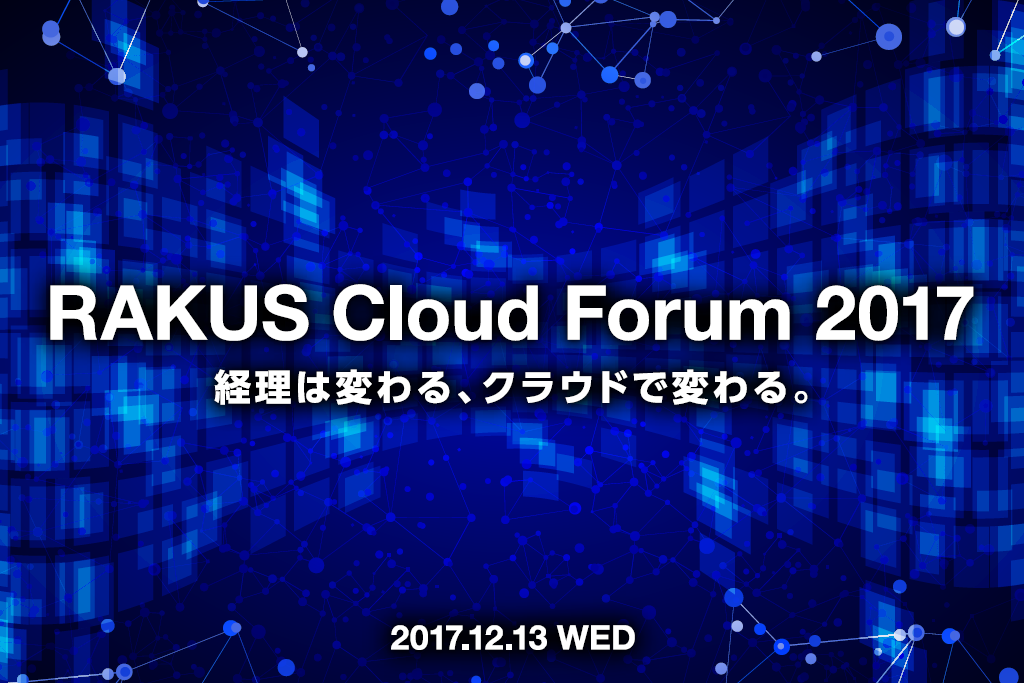 【申込受付中!】12/13(水)「RAKUS Cloud Forum2017経理は変わる、クラウドで変わる。」