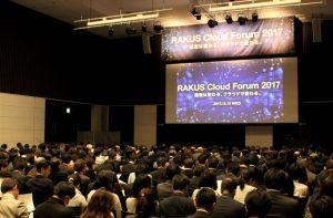 【イベントレポート】RAKUS Cloud Forum2017