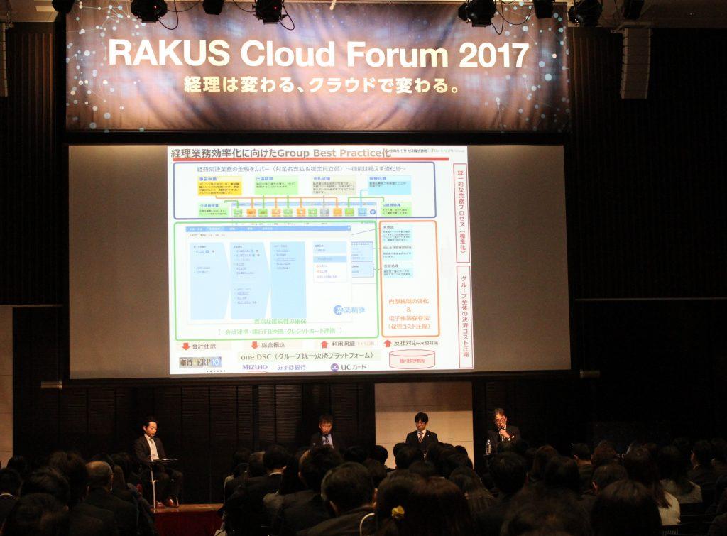 【イベントレポート】RAKUS Cloud Forum2017 橋下 徹氏  / 「楽楽精算」導入事例講演