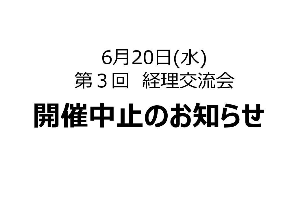 「第3回 経理交流会」開催中止のお知らせ