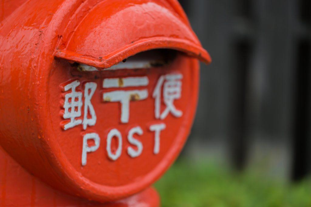 請求書が送れない!?郵便物集荷サービスの廃止と今後の対応について