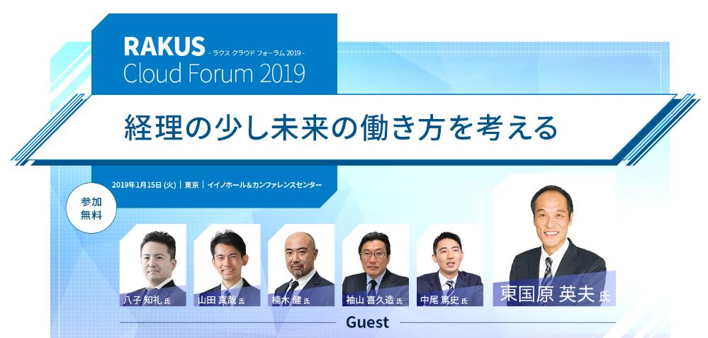【申込受付中!】2019/1/15(火)「RAKUS Cloud Forum2019 経理の少し未来の働き方を考える」