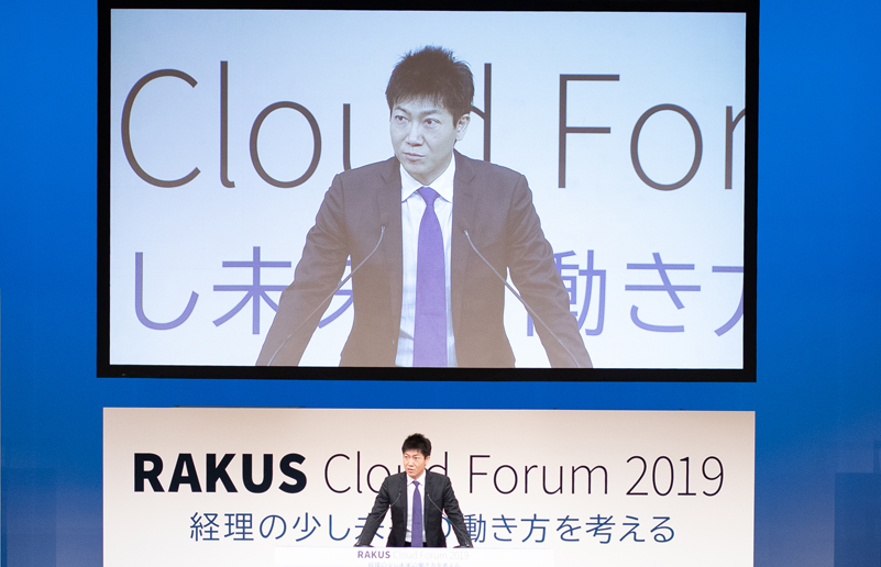 【イベントレポート】RAKUS Cloud Forum2019 経理の少し未来の働き方を考える