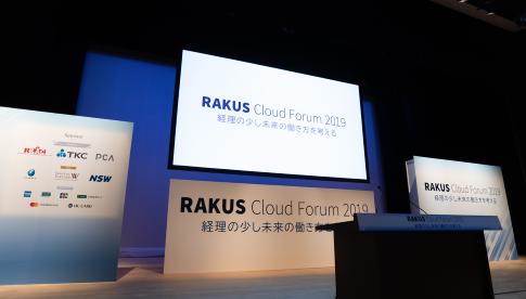 【イベントレポート】RAKUS Cloud Forum2019 「楽楽精算」で経理業務効率化に成功した企業が語る導入効果とは