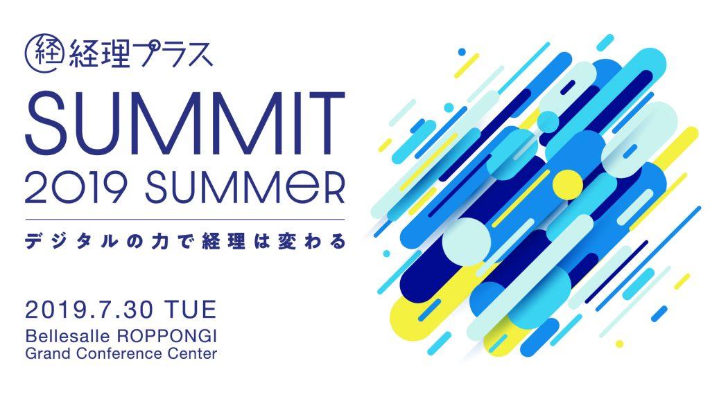 7月30日(火)@東京開催 経理プラスサミット2019 Summer ~デジタルの力で経理は変わる~