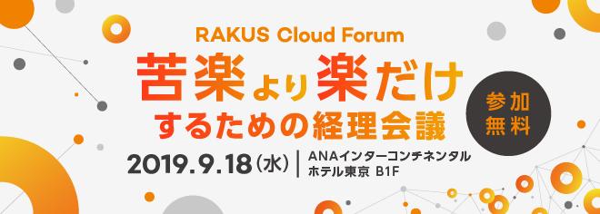 RAKUS Cloud Forum