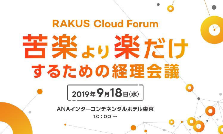 【参加受付中】2019/9/18(水)「RAKUS Cloud Forum 苦楽より楽だけするための経理会議」