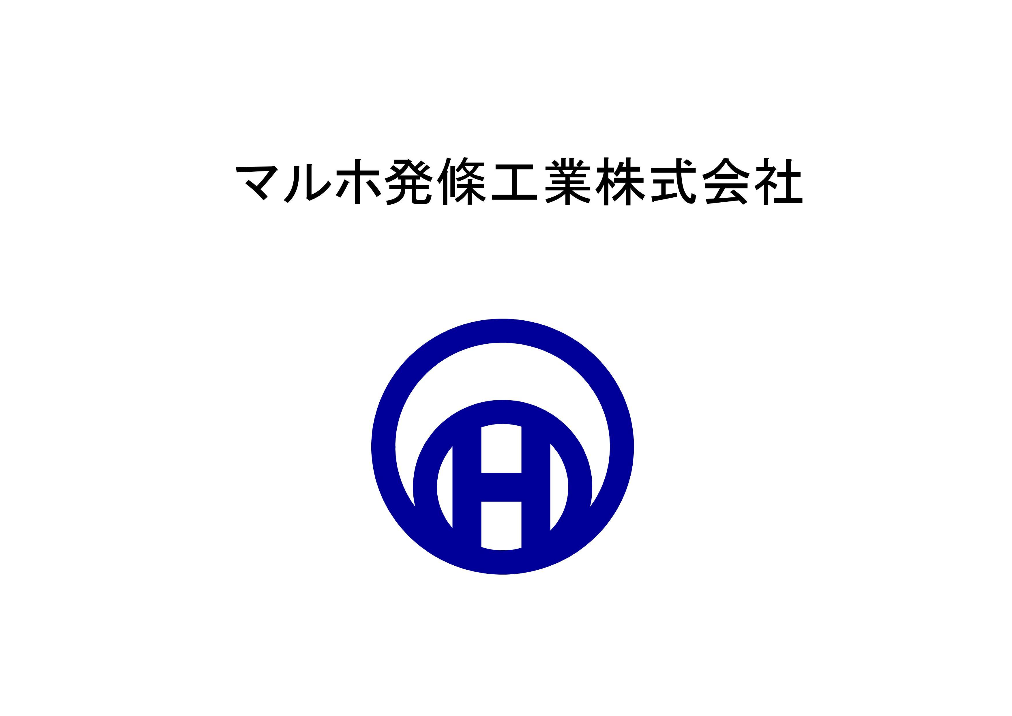 マルホ発條工業株式会社 会社ロゴ