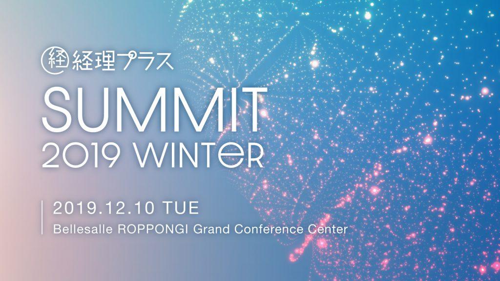 【12月10日(火)@六本木】経理プラスサミット 2019 Winter~2020年こそバックオフィス改革!~