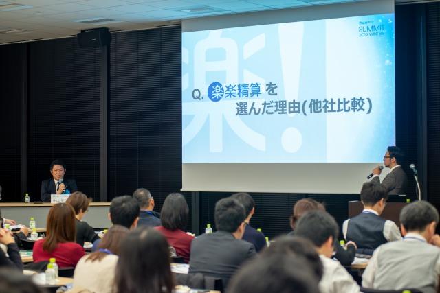 【イベントレポート】経理改革事例を多数紹介!経理プラスサミット2019Winter