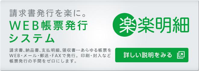 WEB帳票発行システム「楽楽明細」
