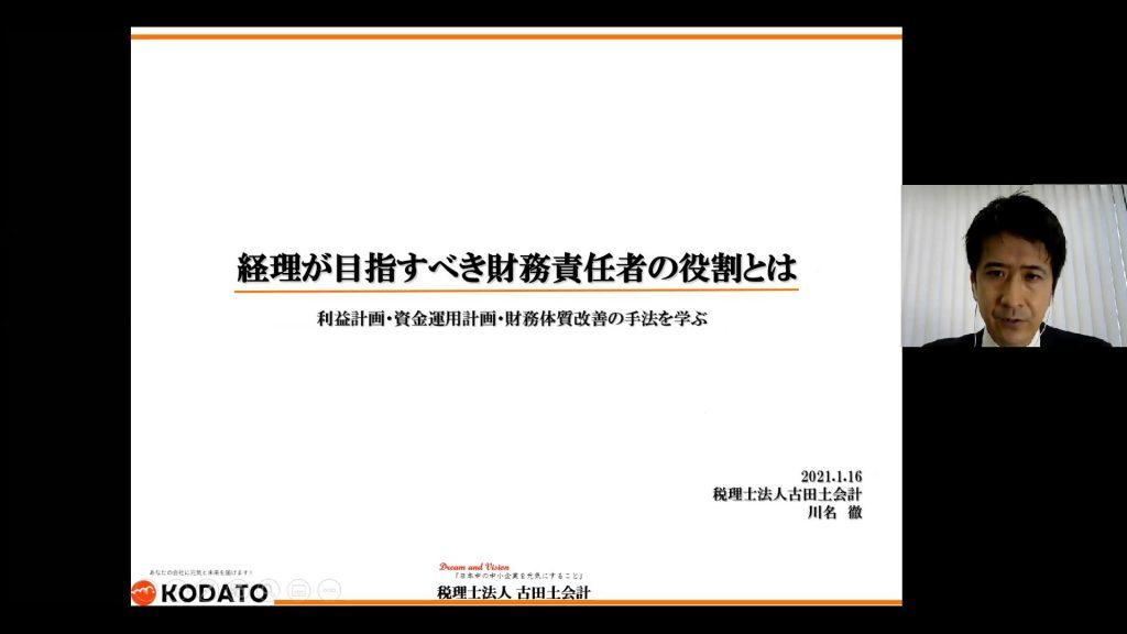 【開催報告】第18回 経理プラス勉強会を開催しました!