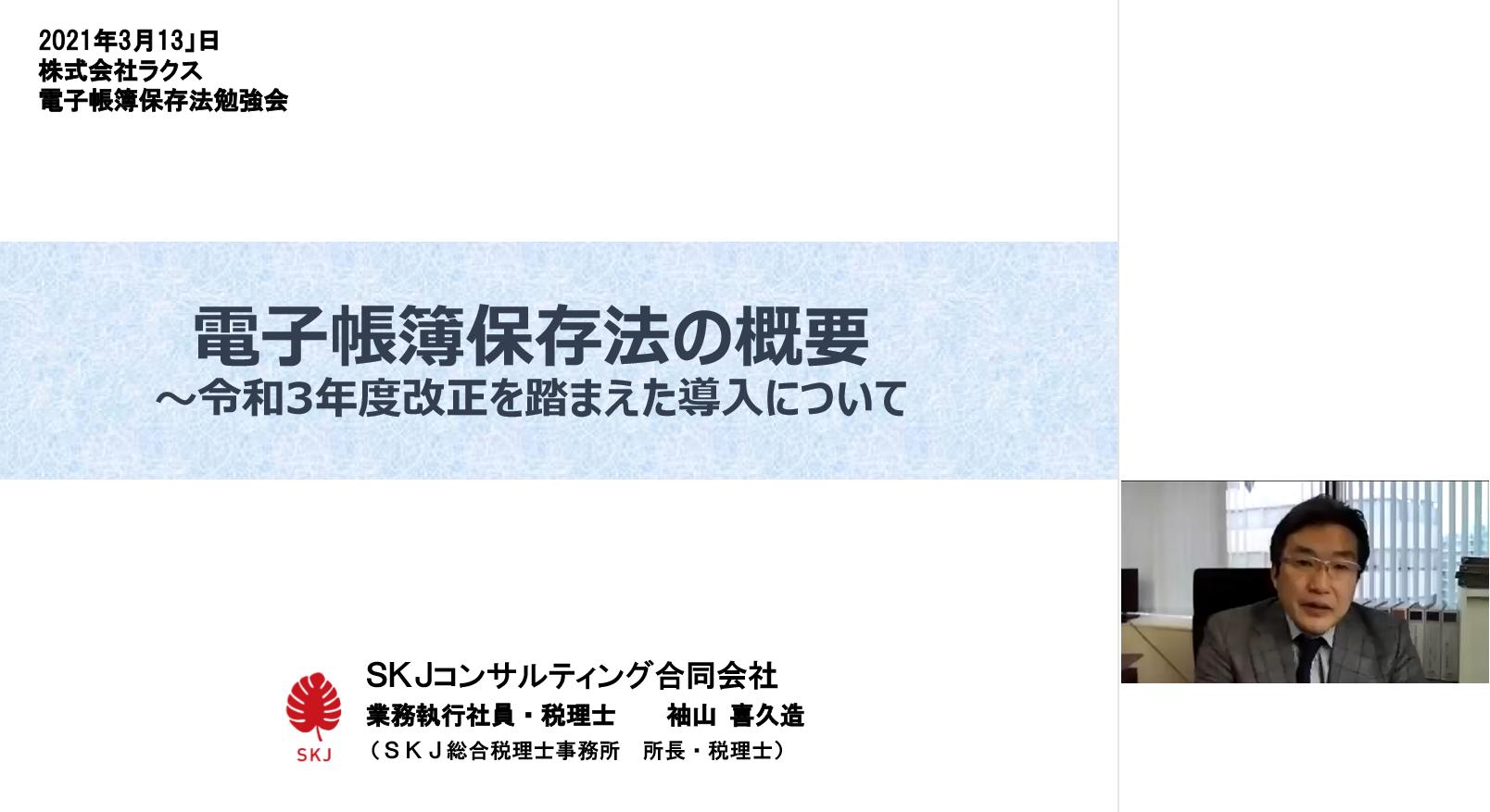 【開催報告】第19回 経理プラス勉強会を開催しました!