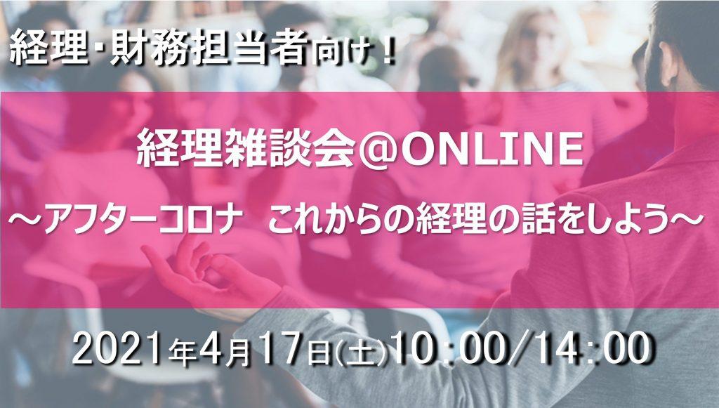 【申込受付中】経理勉強会@ONLINE ~アフターコロナ これからの経理の話をしよう~