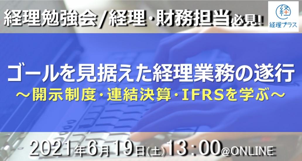 【好評受付中】経理勉強会@ONLINE 〜開示制度・連結決算・IFRSを学ぶ〜