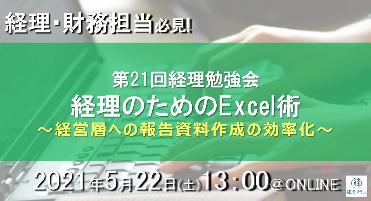 【開催報告】第21回 経理プラス勉強会を開催しました!