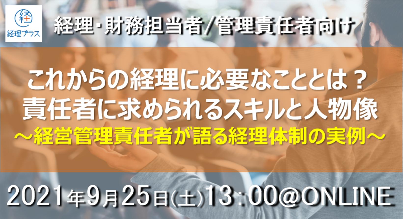 【好評受付中】経理勉強会@ONLINE~経営管理責任者が語る経理体制の実例〜
