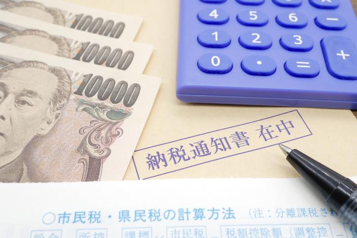 事業者が行う住民税の納付処理とは?2021年改正のポイントも解説
